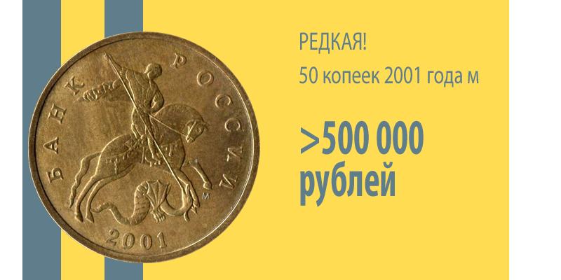 Редкая-50-копеек-2001-года.png