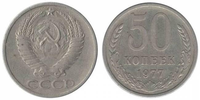 50-kopeek-1977-700.jpg
