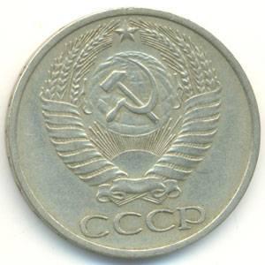 50-kopeek-1977-avers.jpg