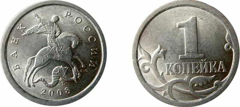 1-kopejka-2008-goda-1.jpg