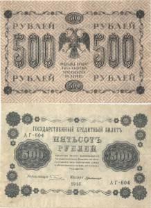 500-рублей-1918-218x300.jpg