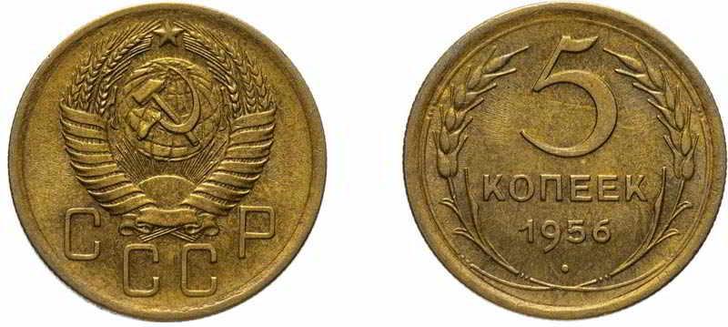 5-kopeek-1956-goda-1.jpg