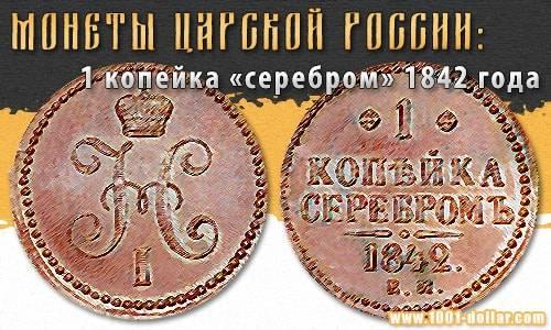 1-kopejka-serebrom-1842-goda-min.jpg