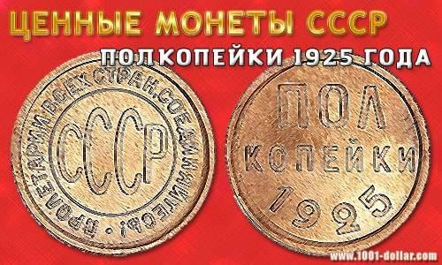 moneta-sssr-polkopejki-1925-goda-min.jpg