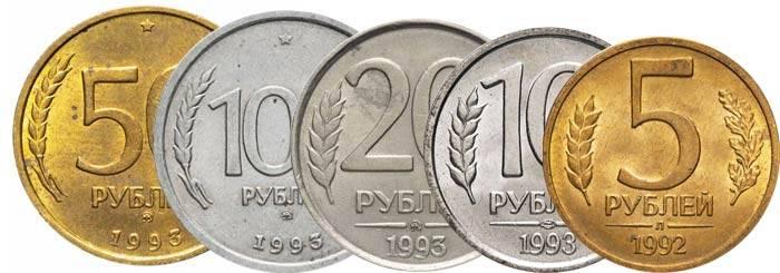katalog-monet-rossii-1992-1993-1.jpg