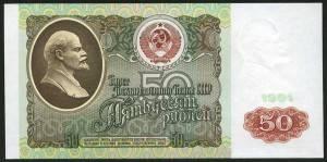 50-рублей-1991-аверс-300x149.jpg