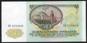 50-рублей-1991-реверс-300x150.jpg