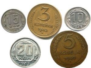 moneti_1943_goda-300x227.jpg