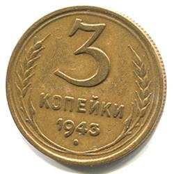 3_kopeiki_1943.jpg