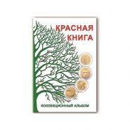 blisternyj-albom-planshet-dlya-monet-serii-chelovek-truda-nominal-10-rub-70-yacheek.jpg