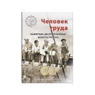 albom-planshet-dlya-monet-serii-chelovek-truda-nominal-10-rub-60-yacheek.jpg