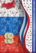 kapsulnyj-albom-dlya-monet-serii-chelovek-truda-nominal-10-rub-70-yacheek.png