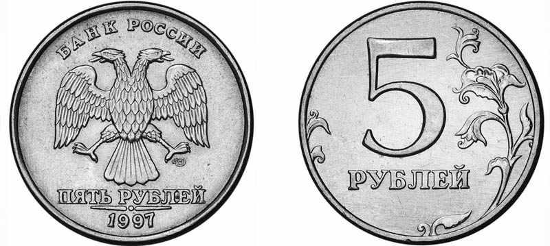 5-rubley-1997-goda-1.jpg