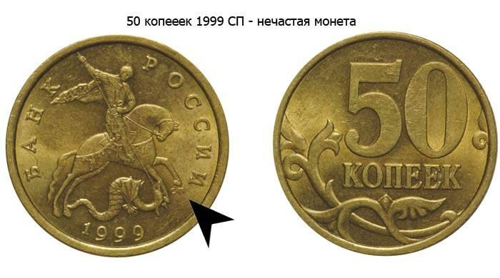 cennye-redkie-i-dorogie-monety-50-kopeek-2.jpg