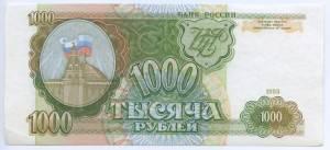 1000-рублей-1993-аверс-300x137.jpg