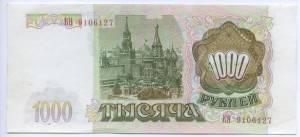 1000-рублей-1993-реверс-300x137.jpg