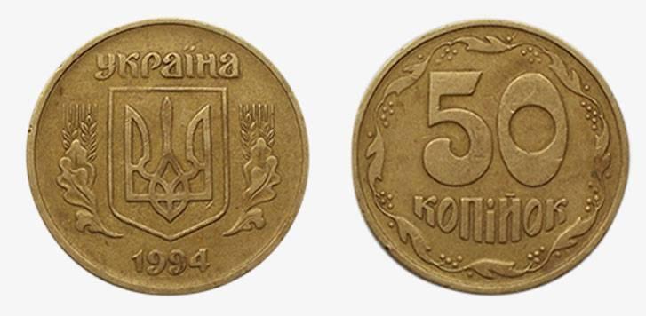 50-kopeek-1994-ukraine-12aec.jpg