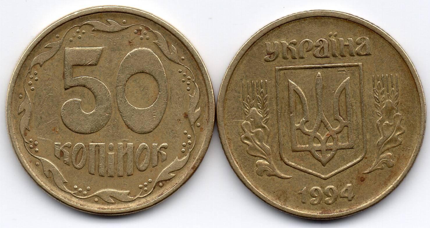 50kop_1994.jpg