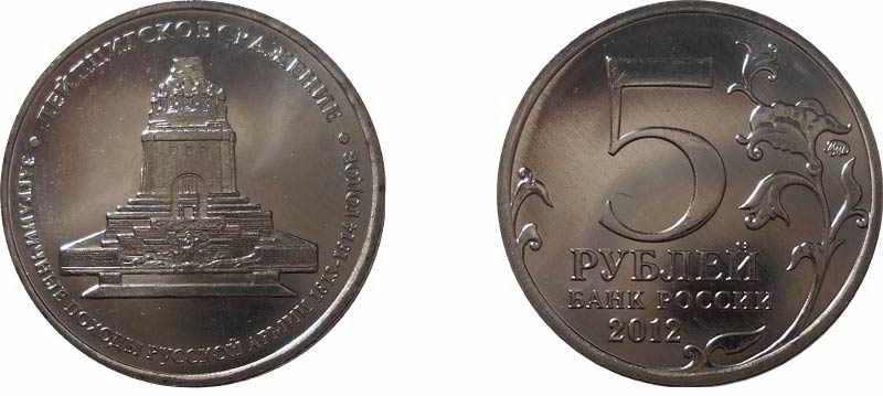5-rubley-2012-goda-1.jpg