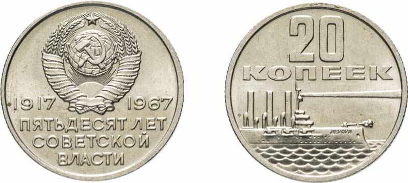 20-kopeek-1967-goda-50-let-sovetskoj-vlasti-1.jpg