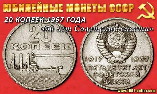 moneta-20-kopeek-1967-goda.jpg