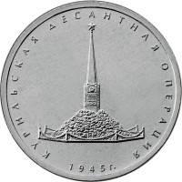 5_rub_2020_kurilskaya-200x200.jpg