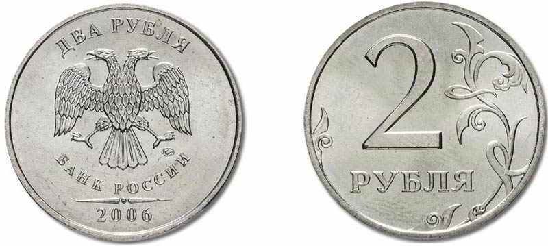 2-rublya-2006-goda-1.jpg