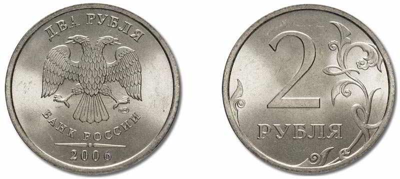 2-rublya-2006-goda-2.jpg