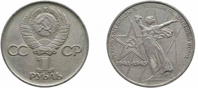1-rubl-1975-goda-30-let-pobedy-1.jpg