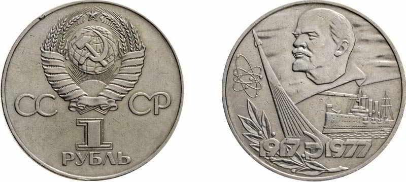 1-rubl-1977-60-let-sssr-1.jpg