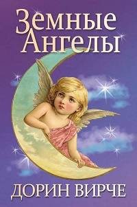 Dorin-Virche---Zemnyie-angelyi--.jpg