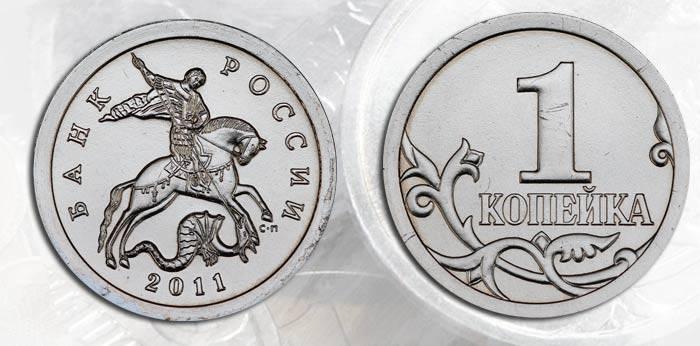 kakie-monety-1-kopejka-cenyatsya-2.jpg