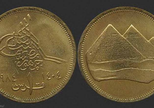 485_Монеты_Египта_1_пиастр_monety_Egipta_1_piastr_Egypt_Egipet-628x441.jpg