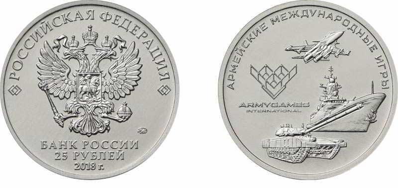 25-rublej-armejskie-igry-1.jpg