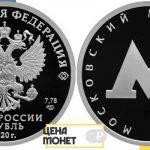 1-rubl-moskovskiy-metropoliten-150x150.jpg