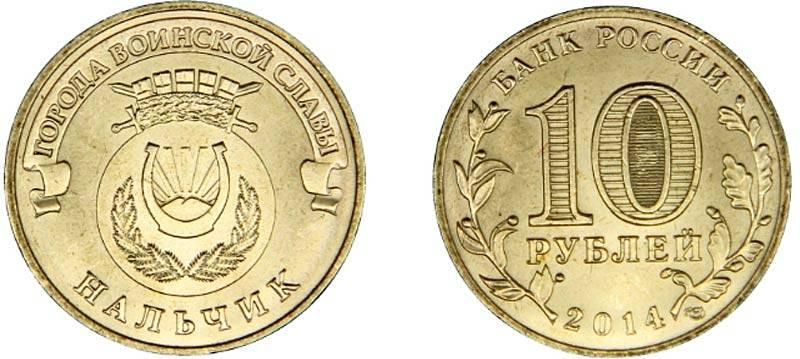 moneta-10-rublej-2014-goda-nalchik.jpg