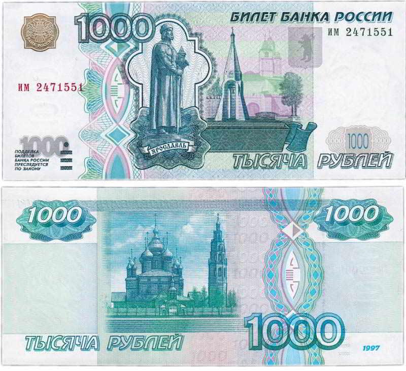 banknota-1000-rublej-1997-goda-1.jpg