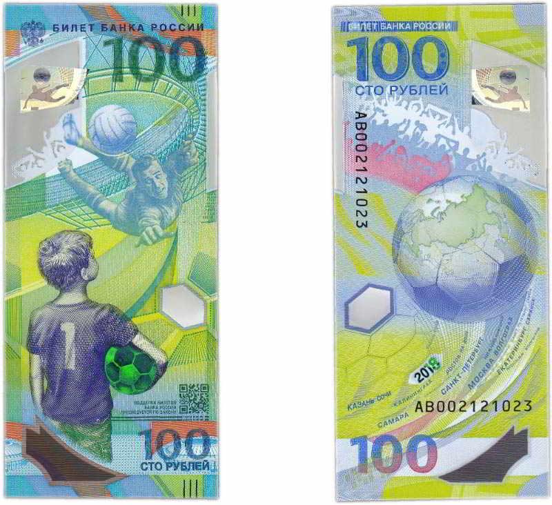 100-rublej-futbol-2018-1.jpg