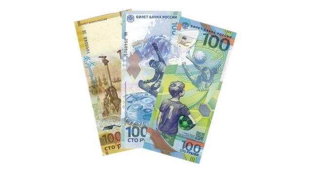 rossijskie-banknoty-pamyatnye-1-640x351.jpg
