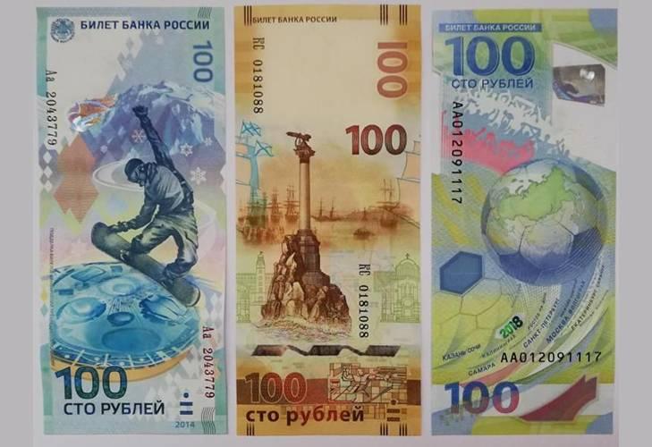 rossijskie-banknoty-pamyatnye-2.jpg
