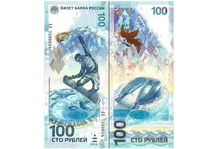 rossijskie-banknoty-pamyatnye-3.jpg