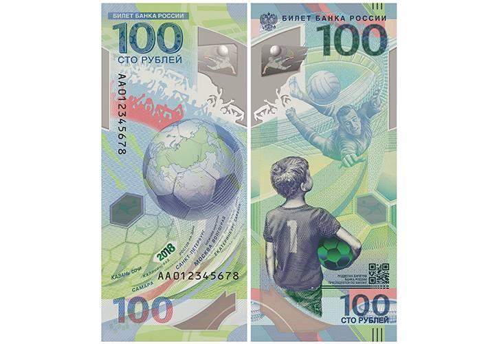 rossijskie-banknoty-pamyatnye-7.jpg