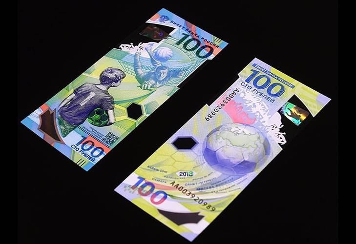rossijskie-banknoty-pamyatnye-8.jpg