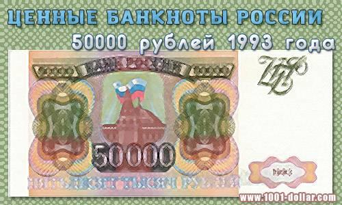 banknota-50000-rublej-1993-goda.jpg