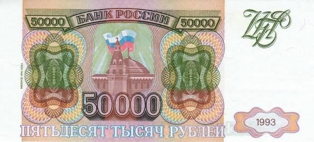 licevaya-storona-banknota-50000-rublej-1993-goda.jpg