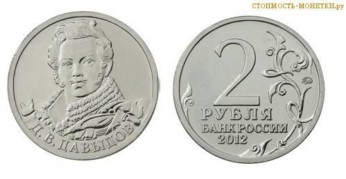 2-rublya-2012-goda-D.V.-Davyidov.jpg
