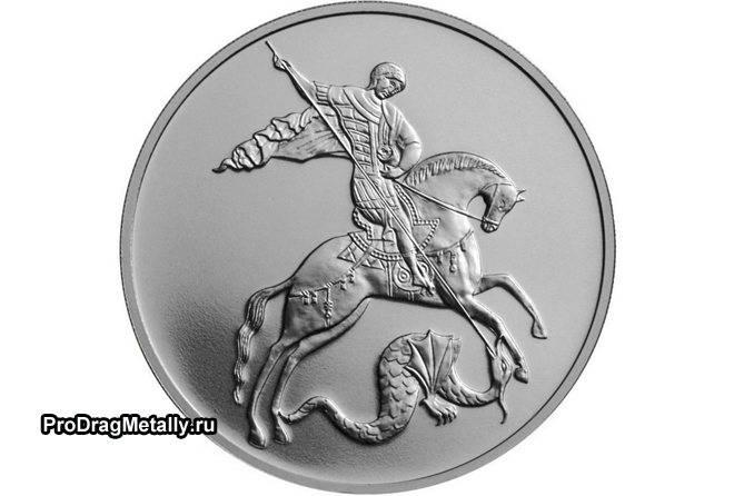 georgij-pobedonosec-serebro-3-rublya.jpg