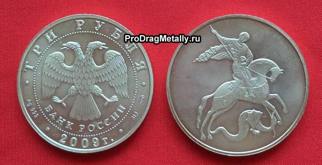 georgij-pobedonosec-serebro-3-rublya-1.jpg