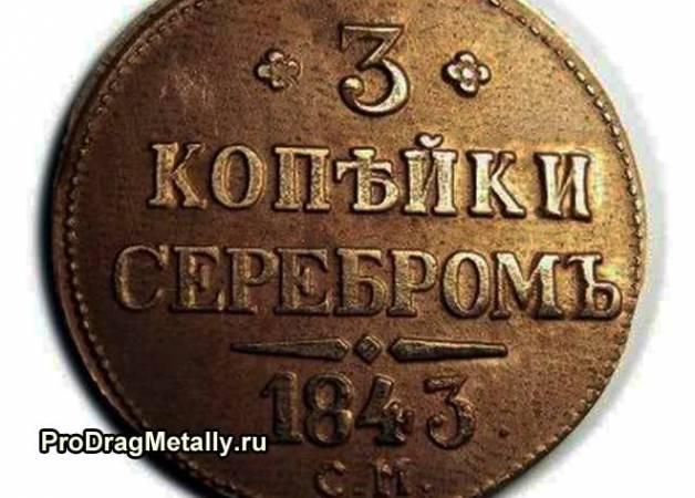 3-kopejki-serebrom-1843-goda-ceny-2.jpg