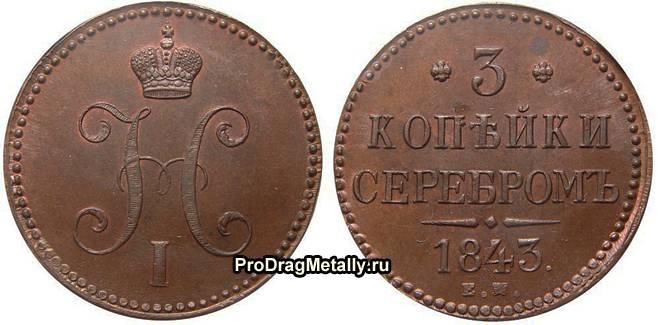 3-kopejki-serebrom-1843-goda-ceny-1.jpg